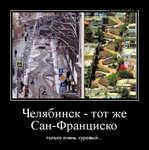 Демотиватор Челябинск - тот же Сан-Франциско только очень суровый... - 2019-4-03