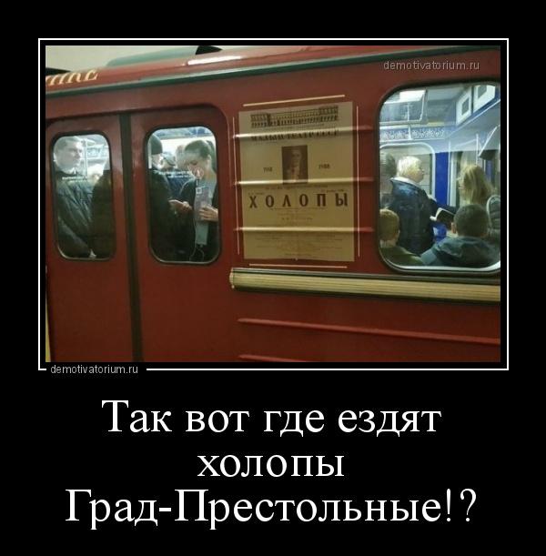 демотиватор Так вот где ездят холопы Град-Престольные!?  - 2019-4-10