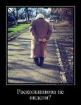 Демотиватор Раскольникова не видели?