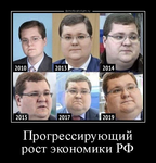 Демотиватор «Прогрессирующий рост экономики РФ »