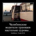 Демотиватор Челябинские водители трамваев настолько суровы... Челябинск, 13 мая 2019г