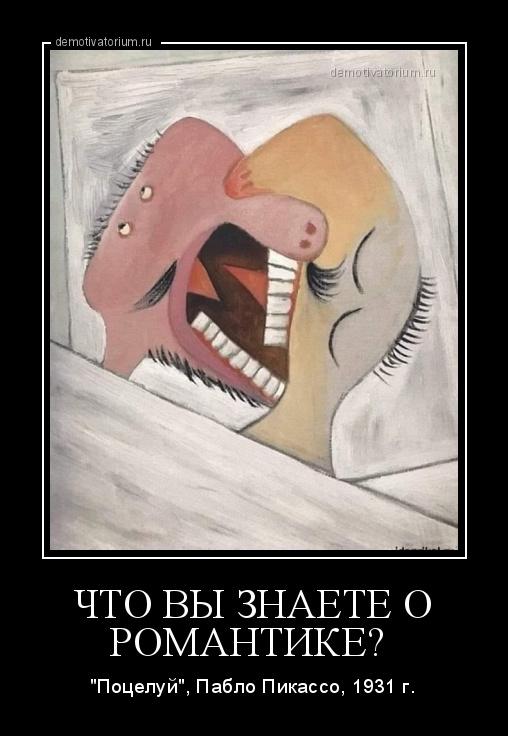 демотиватор ЧТО ВЫ ЗНАЕТЕ О РОМАНТИКЕ? 'Поцелуй', Пабло Пикассо, 1931 г. - 2019-5-24