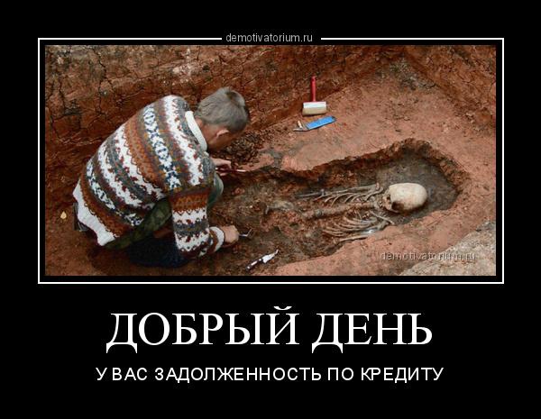 демотиватор ДОБРЫЙ ДЕНЬ У ВАС ЗАДОЛЖЕННОСТЬ ПО КРЕДИТУ - 2019-6-01