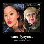 Демотиватор ваше будущее ГЛАМУРНЫЕ СУЧКИ - 2019-7-11