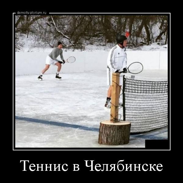 демотиватор Теннис в Челябинске  - 2019-8-07