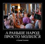 Демотиватор А РАНЬШЕ НАРОД ПРОСТО МОЛИЛСЯ в Храме Божием - 2019-8-21