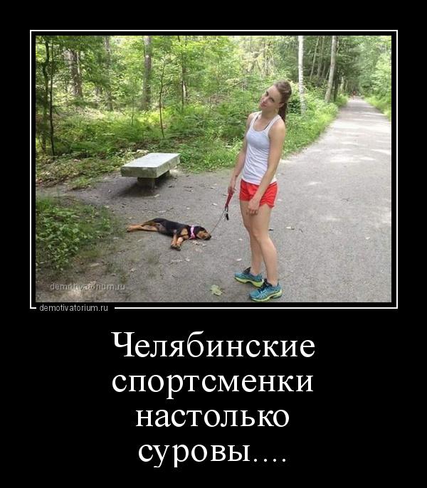 демотиватор Челябинские спортсменки настолько суровы....  - 2019-8-24