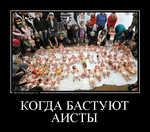 Демотиватор КОГДА БАСТУЮТ АИСТЫ  - 2019-9-23