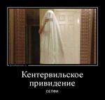 Демотиватор Кентервильское привидение СЕЛФИ - 2019-9-23