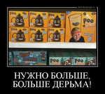 Демотиватор НУЖНО БОЛЬШЕ, БОЛЬШЕ ДЕРЬМА!  - 2019-10-03