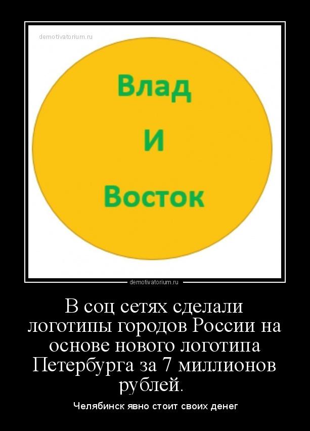 демотиватор В соц сетях сделали логотипы городов России на основе нового логотипа Петербургаза 7 миллионов рублей. Челябинск явно стоит своих денег - 2019-11-17