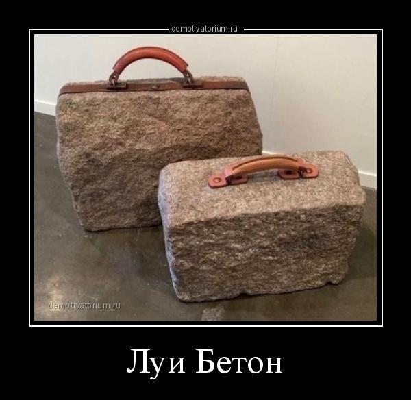 Бетон демотиватор шприц для цементного раствора купить в леруа