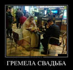Демотиватор ГРЕМЕЛА СВАДЬБА
