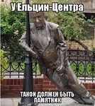 Демотиватор У Ельцин-Центра ТАКОЙ ДОЛЖЕН БЫТЬ ПАМЯТНИК