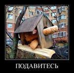 Демотиватор ПОДАВИТЕСЬ  - 2019-12-06