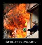 Демотиватор Первый взнос по кредиту!  - 2020-2-03