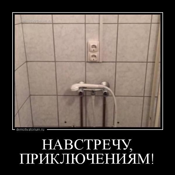 демотиватор НАВСТРЕЧУ, ПРИКЛЮЧЕНИЯМ!  - 2020-2-19