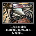 Демотиватор Челябинские пианисты настолько суровы....  - 2020-2-21