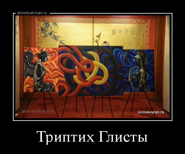 демотиватор Триптих Глисты  - 2020-3-15