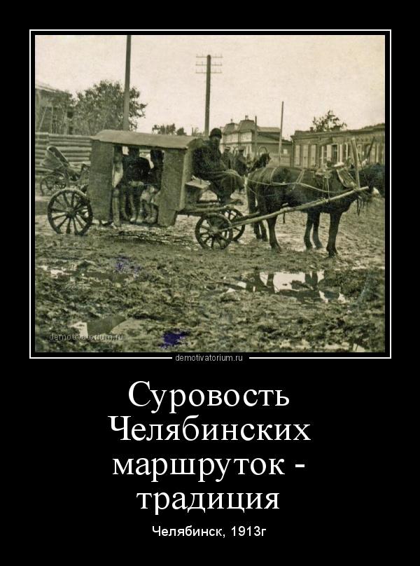 демотиватор Суровость Челябинских маршруток - традиция Челябинск, 1913г - 2020-3-16