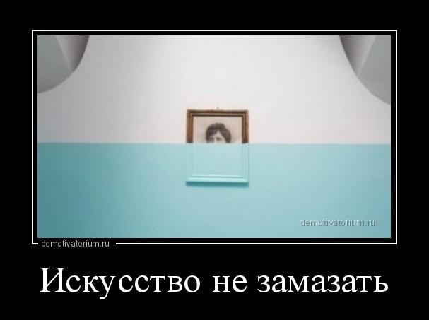 демотиватор Искусство не замазать  - 2020-4-03