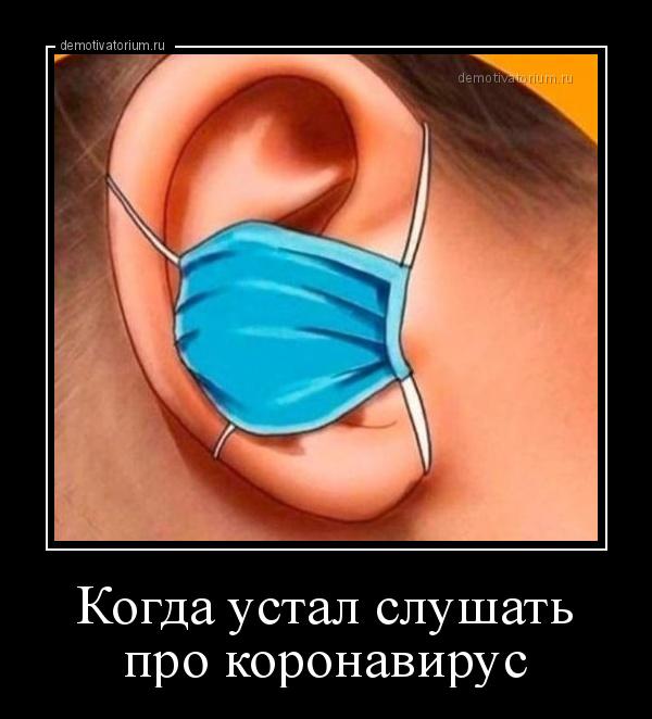 демотиватор Когда устал слушать про коронавирус  - 2020-4-16