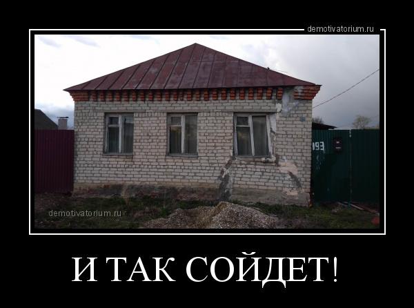 демотиватор И ТАК СОЙДЕТ!  - 2020-5-07