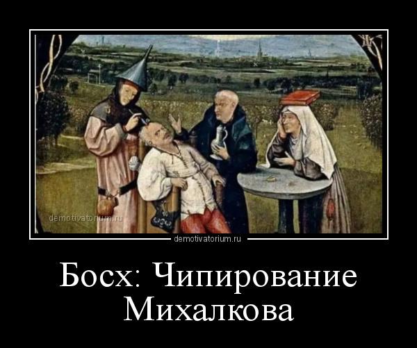демотиватор Босх: Чипирование Михалкова  - 2020-5-18
