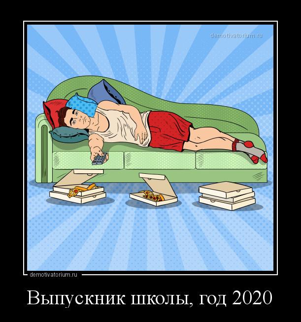 демотиватор Выпускник школы, год 2020  - 2020-5-25