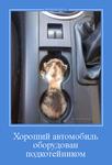 Демотиватор Хороший автомобиль оборудован подкотейником