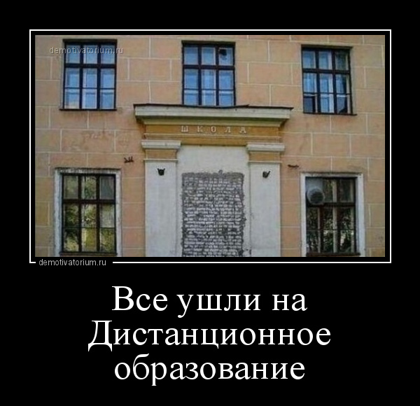 демотиватор Все ушли на Дистанционное образование  - 2020-7-02