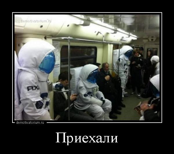 демотиватор Приехали  - 2020-8-03