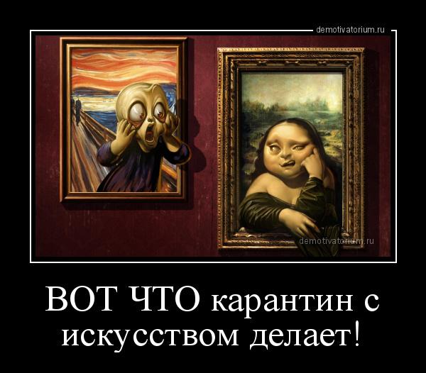 демотиватор ВОТ ЧТО карантин с искусством делает!  - 2020-8-18
