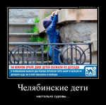 Демотиватор Челябинские дети настолько суровы... - 2020-8-28