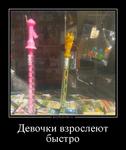Демотиватор Девочки взрослеют быстро  - 2020-9-07