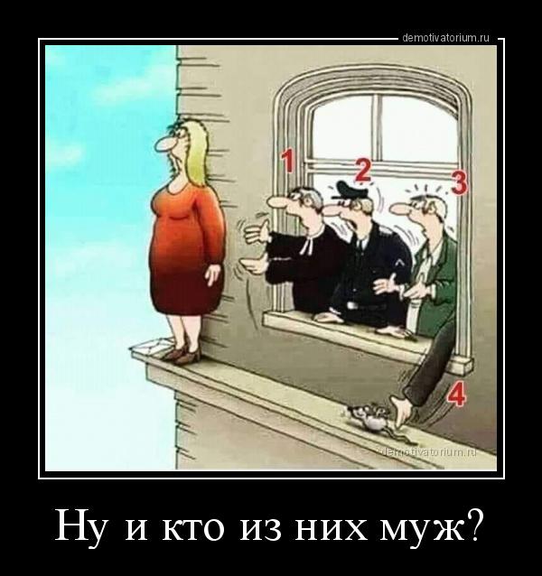 демотиватор Ну и кто из них муж?  - 2020-9-14