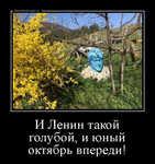 Демотиватор И Ленин такой голубой, и юный октябрь впереди!  - 2020-10-04