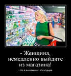 Демотиватор - Женщина, немедленно выйдите из магазина! - Но я же в маске!- Из огурцов - 2020-10-12