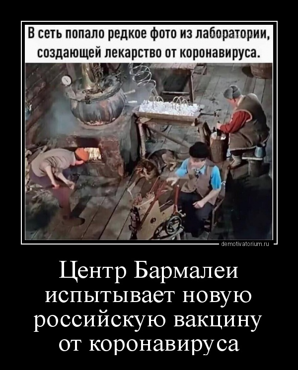демотиватор Центр Бармалеи испытывает новую российскую вакцину от коронавируса  - 2020-10-24