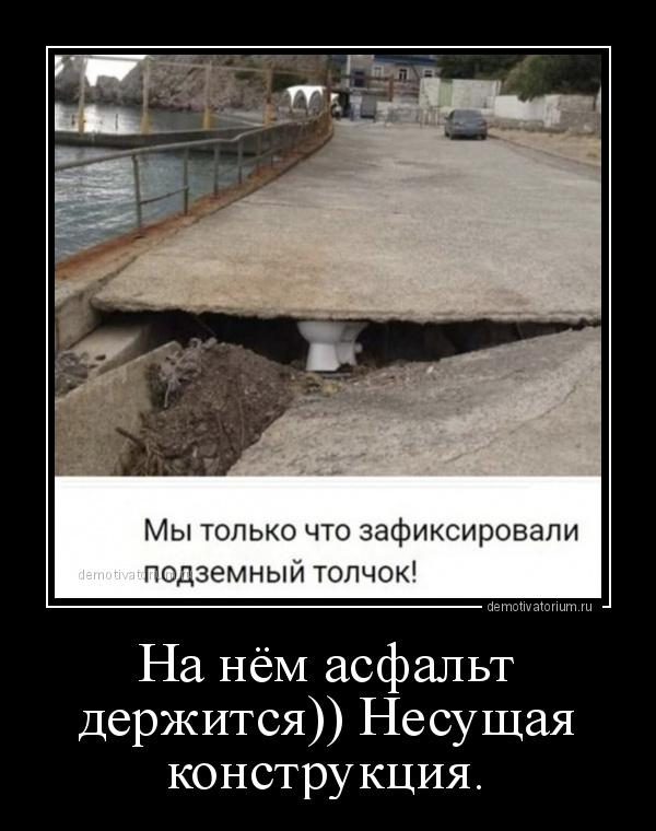 демотиватор На нём асфальт держится)) Несущая конструкция.  - 2020-10-27