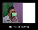 Демотиватор ну типа маска  - 2020-11-24