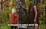 Демотиватор  ВОЗВРАЩАЙСЯ ДОМОЙ, ВИРУС УЖЕ ОТСТУПИЛ... - 2020-11-28
