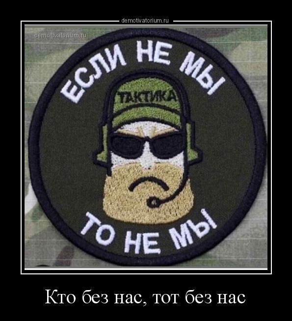 демотиватор Кто без нас, тот без нас  - 2020-12-02