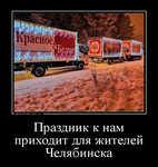 Демотиватор Праздник к нам приходит для жителей Челябинска  - 2020-12-09