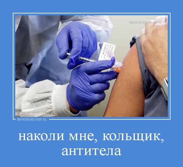 демотиватор наколи мне, кольщик, антитела  - 2021-1-08