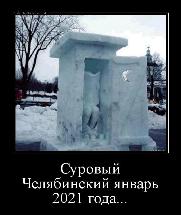 демотиватор Суровый Челябинский январь 2021 года...  - 2021-1-16