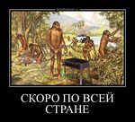 Демотиватор СКОРО ПО ВСЕЙ СТРАНЕ  - 2021-4-09