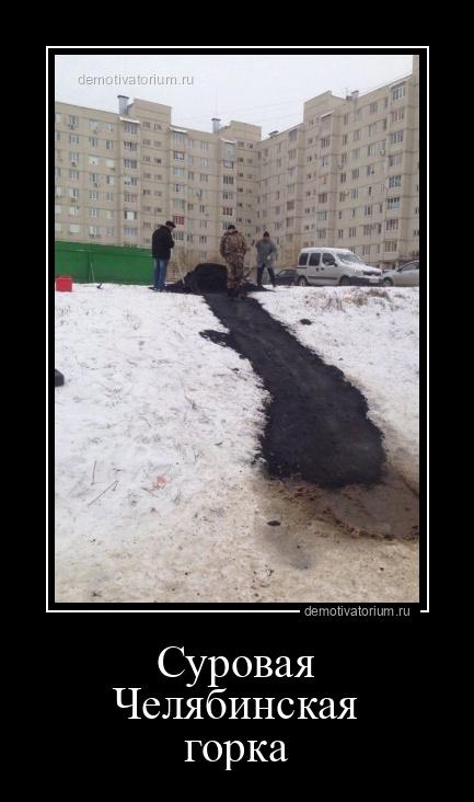 демотиватор Суровая Челябинская горка  - 2021-4-20