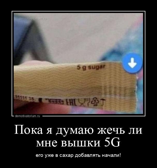 демотиватор Пока я думаю жечь ли мне вышки 5G его уже в сахар добавлять начали! - 2021-4-19
