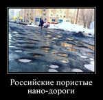 Демотиватор Российские пористые нано-дороги  - 2021-5-28